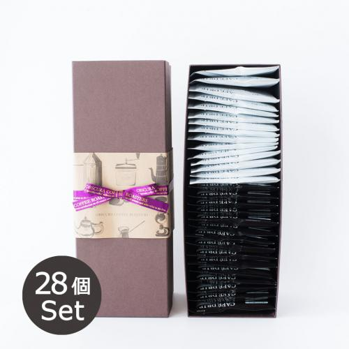【GIFT】Drip Bag Set 28個入り(Chocolate Blend , Fruit Blend)
