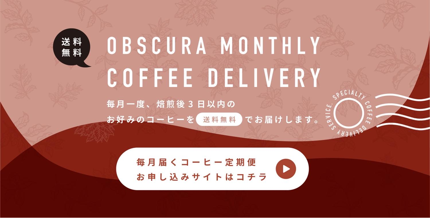 OBSCURA MONTHLY COFFEE DELIVERY